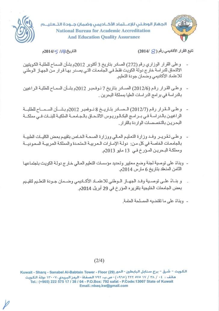 الجامعات الموصى بها البحرين
